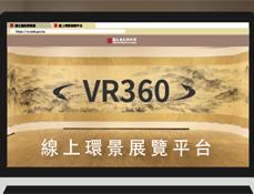 線上環景展覽平臺